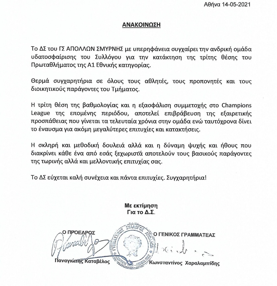 ΣΥΓΧΑΡΗΤΗΡΙΑ-ΕΠΙΣΤΟΛΗ-2